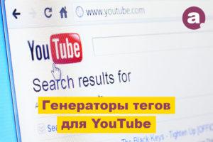 Генераторы тегов для YouTube ▶️
