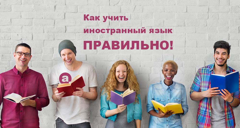 7 способов изучения иностранного языка