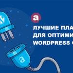 SEO 📈 Как оптимизировать сайт на WordPress