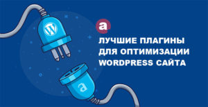 SEO 📈 Как оптимизировать сайт на WordPress