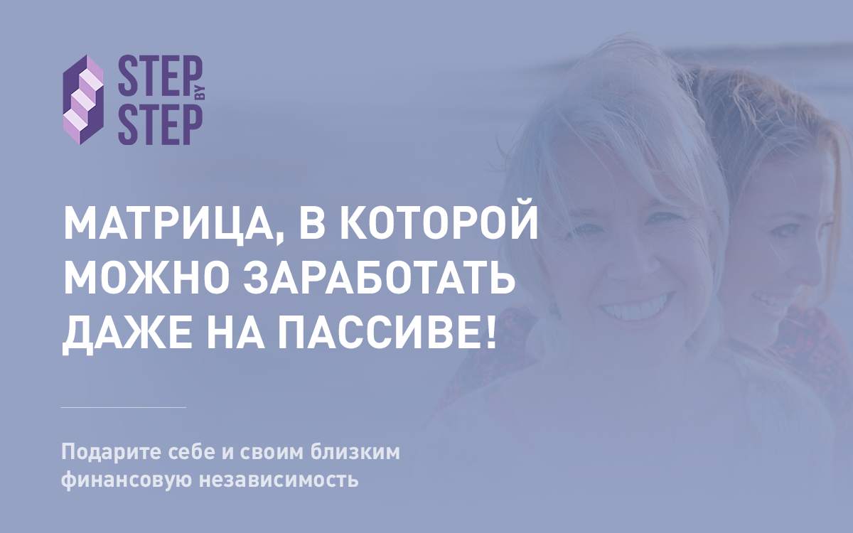 STEP by STEP – лучшая сетевая компания 2020