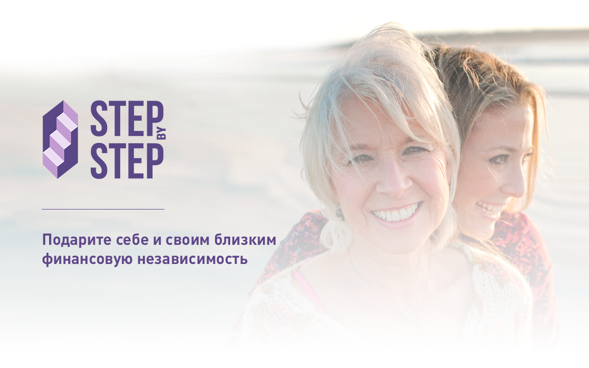STEP by STEP – обзор сетевой компании ШАГ за ШАГОМ